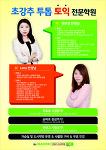 [인천토익학원/부평토익학원]인천토익 대표하는 초강추 투톱 토익학원 부평 오픈