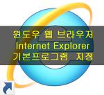 Edge(엣지)를 Internet Explorer 기본 웹 브라우저 설정하기