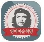 [아이폰 앱] 무조건 외우는 통암기는 그만! 어순을 맞추면서 배우는 '영어 어순 혁명'