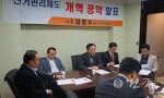 김철수 치협협회장 후보 미래캠프, 선거관리 6대 개혁공약 발표