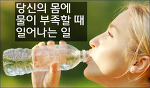 당신 몸에 물이 부족할 때 일어나는 일 - 고혈압, 안구건조증, 피부노화, 근육경련 예방법