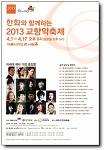 창원시립교향악단, 브루크너 6번 - 2013.04.07