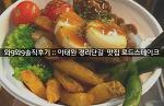 [와9와9 솔직후기] 이태원 경리단길 맛집 로드스테이크