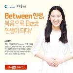 115부 : Between 인생, 복음으로 Best 인생이 되다! (춘천한마음교회 강태은 자매 간증)