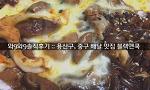 [와9와9 솔직후기] 용산구 중구 배달 맛집 블랙앤쿡