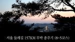 서울 둘레길 157KM 무박 종주기 (8~5코스)