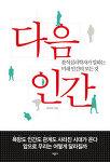 이나미, <다음 인간> (시공사. 2014, 8.)