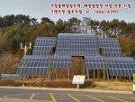태양광발전 사업 사업부지 선정기준 안내