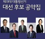 19대 대통령선거 정책공약집