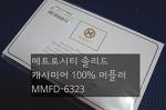 메트로시티 캐시미어 머플러 100% MMFD-6323 챠콜 구매