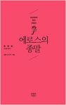 『에로스의 종말』 한병철 (문학과지성사, 2015)