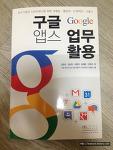 [서평] 구글앱스 업무활용