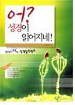 성경일독학교 2기 안내(세종시 고운동 교회)