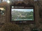 2016년 겨울 가족여행 : 춘천1박2일, 용화산자연휴양림, 닭갈비와 막국수