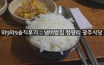 [와9와9 솔직후기] 냄비밥 청국장 맛집 청량리 광주식당 (수요미식회, 맛있는녀석들)
