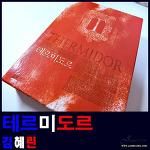 """김혜린 - """"테르미도르"""" - '순정만화 읽어주는 남자'"""