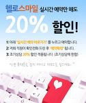 [심리상담센터] 온라인예약+카페가입 30% 할인