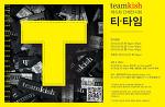 """teamkish 제6회 단체전시회, """"티-타임"""""""