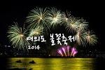2014 여의도 불꽃축제, 가을하늘을 수놓다