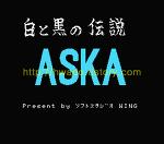 백과 흑의 전설 총집편 [아스카편](Shiro to Kuro no Densetsu Soushuu-Hen [Asuka-Hen], 白と黒の伝説 総集編[アスカ編], Shiro to Kuro no Densetsu Soushuuhen Aska, Legend of White and Black Omnibus [The Volume for Asuka], Legend ..