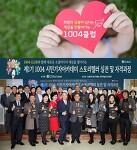 1004클럽 나눔 공동체 기자단 탄생