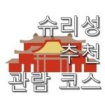 [오키나와 남부여행] 오키나와 슈리성 首里城 추천 관광 코스! (in 나하)