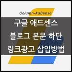구글 애드센스 본문 하단 링크광고 넣는 방법 안내