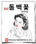 포닥 동백꽃 (상)