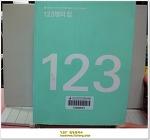123명의 집