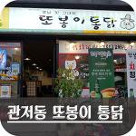 대전 서구 관저동 또봉이 통닭!!