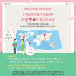 제20대 총선 사전투표 체험기 (4.13 국회의원 선거 사전투표 방법)