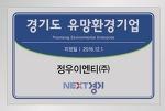 정우이엔티(주) 2016년 경기도 유망환경기업 지정