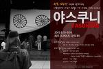 광복절, 오히려 '군국주의 망령' 고발 사진전 취소한 제주