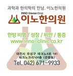 이노한의원 진료소개