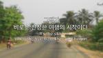 Trip Around The World by Bicycle - John Ledar Yu (유정모)