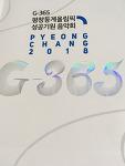 평창동계올림픽 이제 1년이다. Pyeongchang Winter Olympics is now one year.