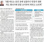 영장 기각, 세월호 참사와 정윤회 문건의 연결고리