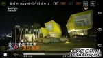"""2014 테이스티로드 43회 - 잣타르트가 맛있는 카페 """"모아이 펜션&카페"""""""