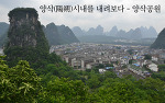 양삭(阳朔)시내를 내려보다 - 양삭공원(阳朔公园)