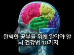 완벽한 공부를 위해 알아야 할, 뇌가 건강해지는 10가지 방법