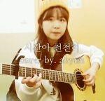 김아현 - 시간아 천천히 (커버곡, 원곡 이진아)