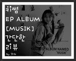 키썸 EP 앨범 [MUSIK], 드디어 도착했네요!