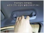 현대자동차 아반떼MD 보조석 천장 손잡이 불량(2016.07.24.)
