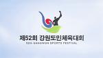 제52회 강원도민체육대회 행사 루프영상