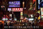 홍콩 레이디스 마켓(女人街) 볼거리