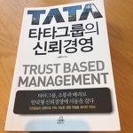 타타그룹의 신뢰경영 - 김종식 지음(17-13)