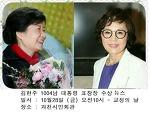1004뉴스 - 김현주1004님 대통령상을 받으신다는 뉴~~스