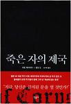 『죽은 자의 제국』 이토 게이카쿠, 엔조 도 (민음사, 2015)
