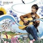 Kotaro Oshio (코타로 오시오) - Indigo Love