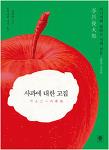 『사과에 대한 고집』 다니카와 슌타로 (비채, 2015)